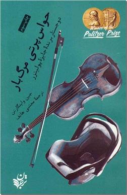 کتاب حواس پرتی مرگبار - جستارهای برگزیده جایزه پولیتزر - خرید کتاب از: www.ashja.com - کتابسرای اشجع