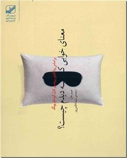 کتاب معنای خوابی که دیدم چیست؟ - یونگ شناسی کاربردی - خرید کتاب از: www.ashja.com - کتابسرای اشجع