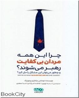 کتاب چرا این همه مردان بی کفایت رهبر می شوند - کسب و کار - خرید کتاب از: www.ashja.com - کتابسرای اشجع