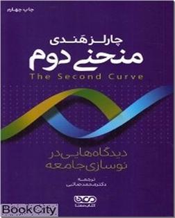 کتاب منحنی دوم - اقتصاد - خرید کتاب از: www.ashja.com - کتابسرای اشجع