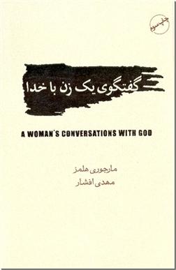 خرید کتاب گفتگوی یک زن با خدا از: www.ashja.com - کتابسرای اشجع