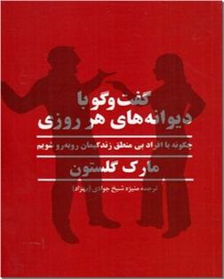 کتاب گفت وگو با دیوانه های هر روزی - مدیریت تعارض - خرید کتاب از: www.ashja.com - کتابسرای اشجع
