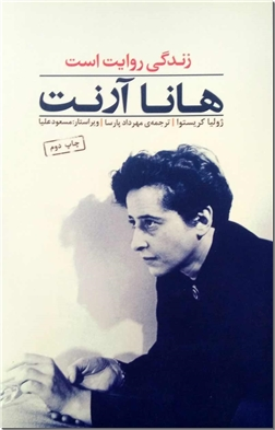 کتاب هانا آرنت - زندگی روایت است - خرید کتاب از: www.ashja.com - کتابسرای اشجع