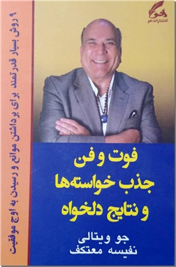 خرید کتاب فوت و فن جذب خواسته ها و نتایج دلخواه از: www.ashja.com - کتابسرای اشجع