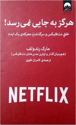 خرید کتاب هرگز به جایی نمی رسد از: www.ashja.com - کتابسرای اشجع