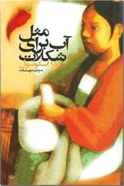 کتاب مثل آب برای شکلات - ادبیات داستانی - رمان - خرید کتاب از: www.ashja.com - کتابسرای اشجع