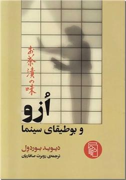 کتاب ازو و بوطیقای سینما - فرهنگ و سینما - خرید کتاب از: www.ashja.com - کتابسرای اشجع