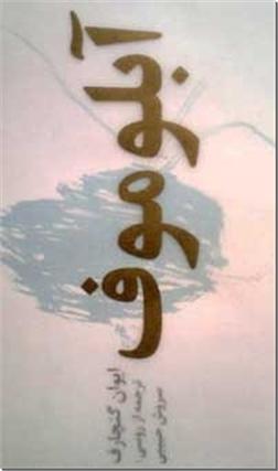 کتاب آبلوموف - رمانی دیگر از نویسنده کتاب داستان همیشگی - خرید کتاب از: www.ashja.com - کتابسرای اشجع