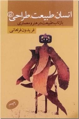 کتاب انسان طبیعت طراحی - بازتاب طبیعت در هنر و معماری - خرید کتاب از: www.ashja.com - کتابسرای اشجع