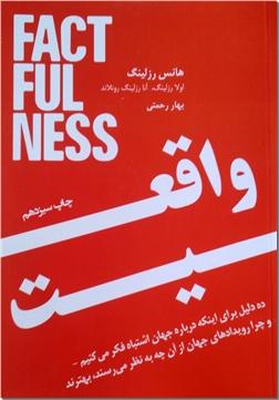 کتاب واقعیت - ده دلیل برای تفکرات اشتباه - خرید کتاب از: www.ashja.com - کتابسرای اشجع