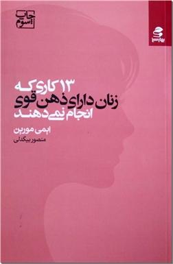 خرید کتاب 13 کاری که زنان دارای ذهن قوی انجام نمی دهند از: www.ashja.com - کتابسرای اشجع