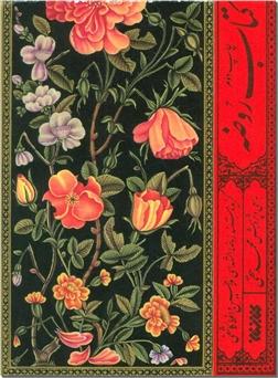 کتاب کتاب روضه - روضه الشهدا - ذکر مقتل - خرید کتاب از: www.ashja.com - کتابسرای اشجع