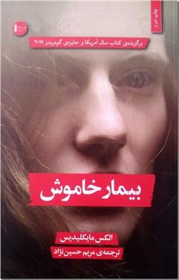 خرید کتاب بیمار خاموش از: www.ashja.com - کتابسرای اشجع