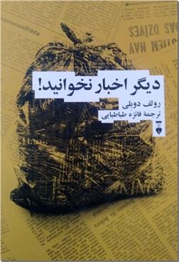 کتاب دیگر اخبار نخوانید - گوش دادن به اخبار را همین امروز کنار بگذارید - خرید کتاب از: www.ashja.com - کتابسرای اشجع