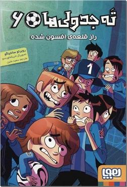 خرید کتاب ته جدولی ها 6 راز قلعه افسون شده از: www.ashja.com - کتابسرای اشجع