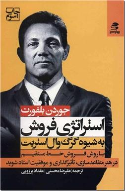 کتاب استراتژی فروش به شیوه گرگ وال استریت - با روش خط فروش مستقیم - خرید کتاب از: www.ashja.com - کتابسرای اشجع