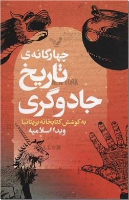 خرید کتاب چهارگانه تاریخ جادوگری از: www.ashja.com - کتابسرای اشجع