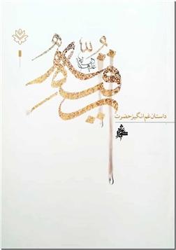 کتاب داستان غم انگیز حضرت رقیه ع - داستان زندگانی دختر امام حسین - خرید کتاب از: www.ashja.com - کتابسرای اشجع