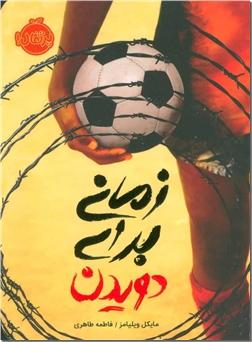 کتاب زمانی برای دویدن - رمان نوجوانان - خرید کتاب از: www.ashja.com - کتابسرای اشجع