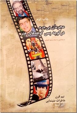 خرید کتاب مجرمان بی جرم در کوچه پس کوچه های هنر از: www.ashja.com - کتابسرای اشجع