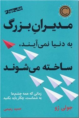 کتاب مدیران بزرگ به دنیا نمی آیند ساخته می شوند - زمانی که همه چشمها به شماست چکار باید بکنید - خرید کتاب از: www.ashja.com - کتابسرای اشجع