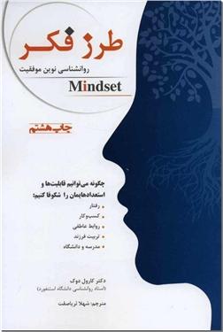 کتاب طرز فکر - چگونه می توانیم قابلیت هایمان را شکوفا کنیم - خرید کتاب از: www.ashja.com - کتابسرای اشجع