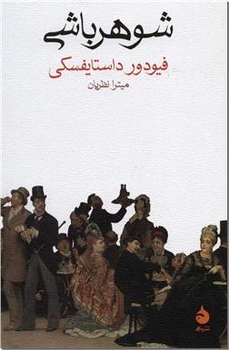 کتاب شوهرباشی - ادبیات داستانی - خرید کتاب از: www.ashja.com - کتابسرای اشجع