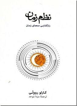 کتاب نظم زمان - رازگشایی معمای زمان - خرید کتاب از: www.ashja.com - کتابسرای اشجع