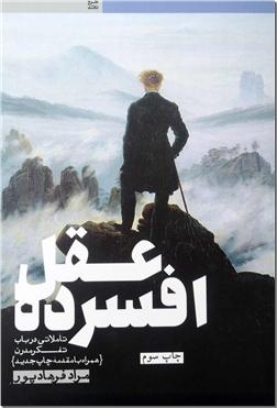 کتاب عقل افسرده - تاملاتی در باب تفکر مدرن - خرید کتاب از: www.ashja.com - کتابسرای اشجع