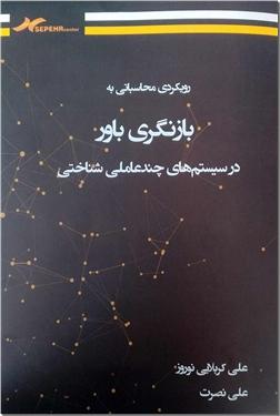 خرید کتاب رویکردی محاسباتی به بازنگری باور از: www.ashja.com - کتابسرای اشجع