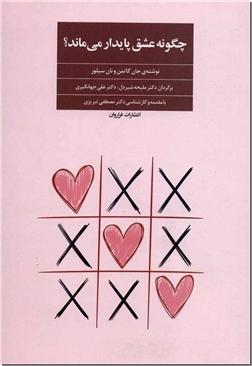 خرید کتاب چگونه عشق پایدار می ماند از: www.ashja.com - کتابسرای اشجع