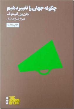 کتاب چگونه جهان را تغییر دهیم - چه تفاوتی در جهان می توانید ایجاد کنید - خرید کتاب از: www.ashja.com - کتابسرای اشجع