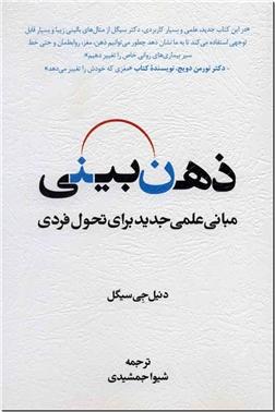 خرید کتاب ذهن بینی از: www.ashja.com - کتابسرای اشجع