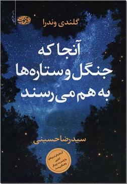 کتاب آنجا که جنگل ها و ستاره ها به می رسند - ادبیات داستانی - رمان - خرید کتاب از: www.ashja.com - کتابسرای اشجع