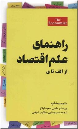 کتاب راهنمای علم اقتصاد - از الف تا ی - اصطلاح ها و واژه نامه علم اقتصاد - خرید کتاب از: www.ashja.com - کتابسرای اشجع