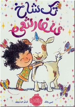 کتاب تک شاخ سفارشی - داستان کودکان - خرید کتاب از: www.ashja.com - کتابسرای اشجع