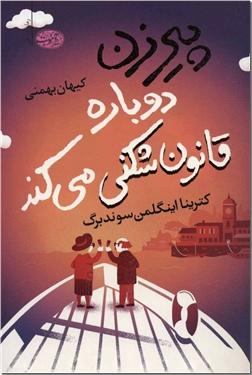 کتاب پیرزن دوباره قانون شکنی می کند - ادبیات داستانی - رمان - خرید کتاب از: www.ashja.com - کتابسرای اشجع