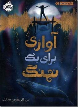 کتاب آوازی برای یک نهنگ - رمان نوجوانان - خرید کتاب از: www.ashja.com - کتابسرای اشجع