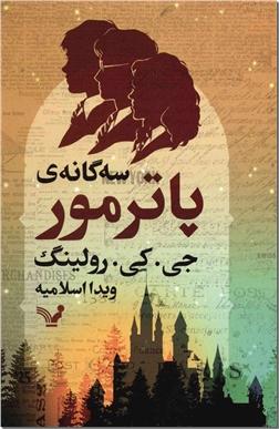 کتاب سه گانه پاترمور - ادبیات داستانی - رمان - خرید کتاب از: www.ashja.com - کتابسرای اشجع