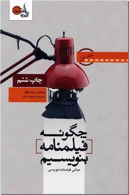 کتاب چگونه فیلمنامه بنویسیم 1 - مبانی فیلمنامه نویسی - خرید کتاب از: www.ashja.com - کتابسرای اشجع