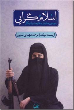 کتاب اسلام گرایی - سومین جنبش مقاومت رادیکال - خرید کتاب از: www.ashja.com - کتابسرای اشجع