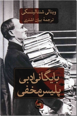 خرید کتاب بایگانی ادبی پلیس مخفی از: www.ashja.com - کتابسرای اشجع