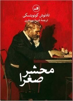 خرید کتاب محشر صغرا از: www.ashja.com - کتابسرای اشجع