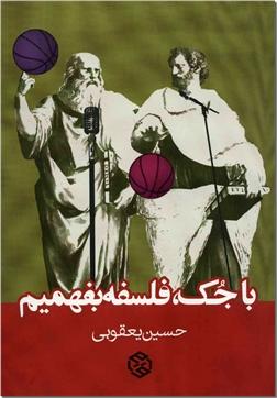 کتاب با جک فلسفه بفهمیم - با جوک فلسفه بفهمیم - فلسفه به زبان ساده - خرید کتاب از: www.ashja.com - کتابسرای اشجع