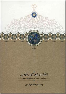 کتاب تلفظ در شعر کهن فارسی - بهره گیری از شعر در شناخت تلفظ دیرین - خرید کتاب از: www.ashja.com - کتابسرای اشجع