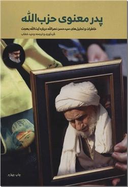 کتاب پدر معنوی حزب الله - خاطرات و تحلیل های سیدحسن نصرالله از ایت الله یهجت - خرید کتاب از: www.ashja.com - کتابسرای اشجع