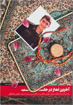 کتاب آخرین نماز در حلب - عباس دانشگر - خاطرات مدافعان حرم - خرید کتاب از: www.ashja.com - کتابسرای اشجع