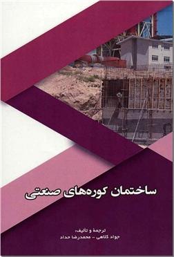 کتاب ساختمان کوره های صنعتی - دانشگاهی - خرید کتاب از: www.ashja.com - کتابسرای اشجع