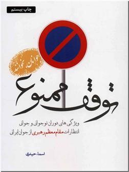 کتاب توفق ممنوع - ویژگی های دوره نوجوانی و جوانی از دیدگاه مقام معظم رهبری - خرید کتاب از: www.ashja.com - کتابسرای اشجع