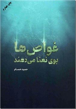 کتاب غواص ها بوی نعنا می دهند - خاطرات غواصان جنگ - خرید کتاب از: www.ashja.com - کتابسرای اشجع